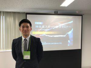 ~神楽坂スポーツ医学セミナー~