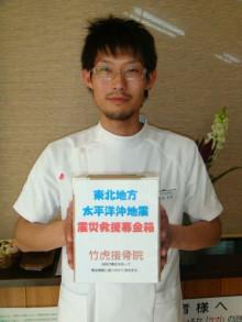 震災救済募金にご協力お願い致します。