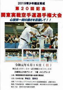第20回 関東実戦空手道選手権大会